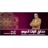 Logo of the podcast فرائد القصائد لامية ودالية وهائية عدي بن رقاع