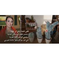 Logo of the podcast البعد الإيكولوجي في مسار الفنانة التشكيليـة عائشة الحبوسي