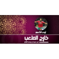 Logo of the podcast ايوب الكعبي