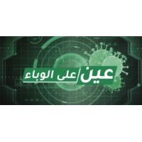 Logo du podcast كيف احتفل الفلسطينيون بعيد الفطر في زمن الجائحة ؟