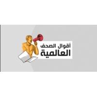 Logo of the podcast أقوال الصحف العالمية