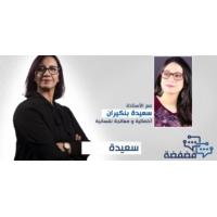 Logo of the podcast شبح ( العنوسة ) تاخر الزواج بين جهل المجتمع و معاناة الفتاة