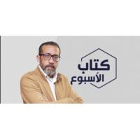 "Logo of the podcast رواية ""هوت ماروك"" لياسين عدنان"