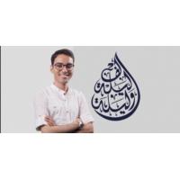 Logo of the podcast الجزء الثاث من حكاية المزين مع الخليفة