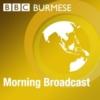 Logo of the podcast BBC WorldService - Burmese Morning Broadcast