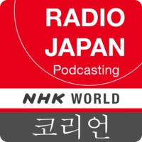 Logo du podcast Korean News - NHK WORLD RADIO JAPAN
