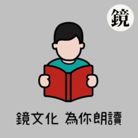 Logo of the podcast 徐振輔專欄》藏戲