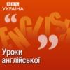 Logo of the podcast BBC WorldService - Уроки англійської