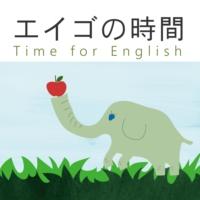 Logo of the podcast エイゴの時間  ♪ 音声付き英語学習サイト