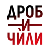 Logo of the podcast Дроб и чили