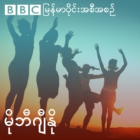 Logo of the podcast Mobi-Geno & Myanmar Footballer in UK