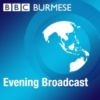 Logo of the podcast BBC WorldService - Burmese Evening Broadcast
