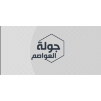 Logo of the podcast جولة العواصم