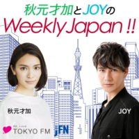 Logo of the podcast 秋元才加とJOYのWeekly Japan!! Vol.80