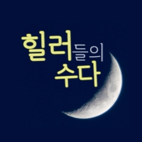 Logo of the podcast 81회 - 노똘의 노래 시간, A Heart In New York