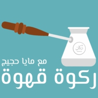 Logo of the podcast ركوة قهوة