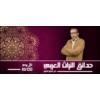 Logo of the podcast حدائق التراث العربي