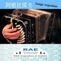 Logo of the podcast 阿根廷探戈  (Tango Argentino)