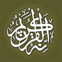 Logo of the podcast أعـذب الـتـلاوات