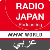 Logo of the podcast Arabic News - NHK WORLD RADIO JAPAN