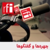 Logo of the podcast چهرهها و گفتگوها