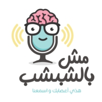 Logo of the podcast mishbilshibshib - مش بالشبشب