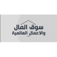 Logo du podcast سوق المال والاعمال العالمية