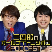 Logo of the podcast 三四郎のオールナイトニッポン