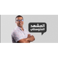 Logo of the podcast المشهد المتوسطي