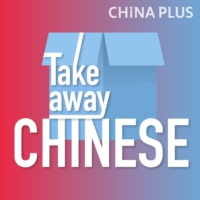 Logo du podcast Takeaway Chinese