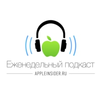 Logo of the podcast [LIVE] Еженедельный подкаст AppleInsider.ru