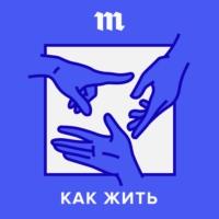 Logo of the podcast Как жить