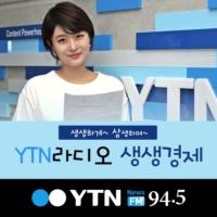 Logo of the podcast YTN라디오 생생경제