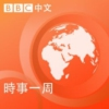 Logo of the podcast BBC World Service - Newsweek (Cantonese)