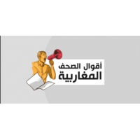 Logo of the podcast أقوال الصحف المغاربية