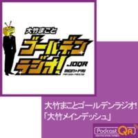 Logo of the podcast 大竹まこと ゴールデンラジオ!「大竹メインディッシュ」