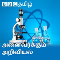 Logo of the podcast BBC Radio World Service - Anaivarkkum Ariviyal