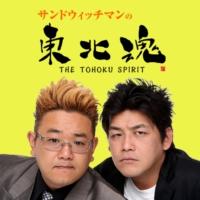 Logo of the podcast サンドウィッチマンの東北魂