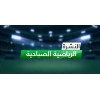 Logo du podcast النشرة الرياضية الصباحية