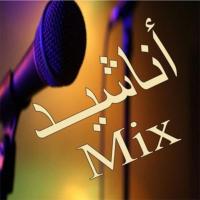 Logo of the podcast أناشيد Mix