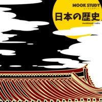 "Logo of the podcast ""MOOK STUDY""日本の歴史(ムックスタディー 日本の歴史)"