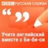 Logo of the podcast BBC World Service - Learn English with BBC Russian