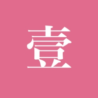 Logo of the podcast 一天世界