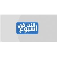 Logo of the podcast النت في أسبوع