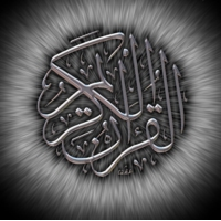 Logo of the podcast Qur'aan Recitation Collections