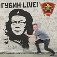 Logo of the podcast Губин-live