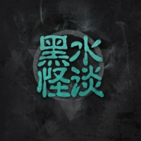 Logo of the podcast 拔刺客 - 枉死女鬼红衣索命之找替身