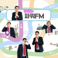 Logo of the podcast 김영철의 파워FM