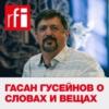 Logo du podcast Гасан Гусейнов о словах и вещах