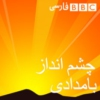 Logo of the podcast BBC World Service - Radio Select (Persian)